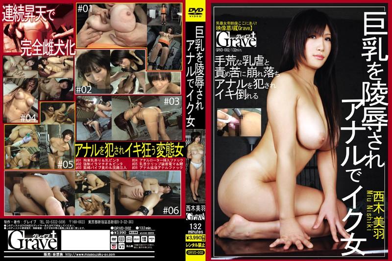 (grvd00002)[GRVD-002] 巨乳を陵辱されアナルでイク女 西木美羽 ダウンロード