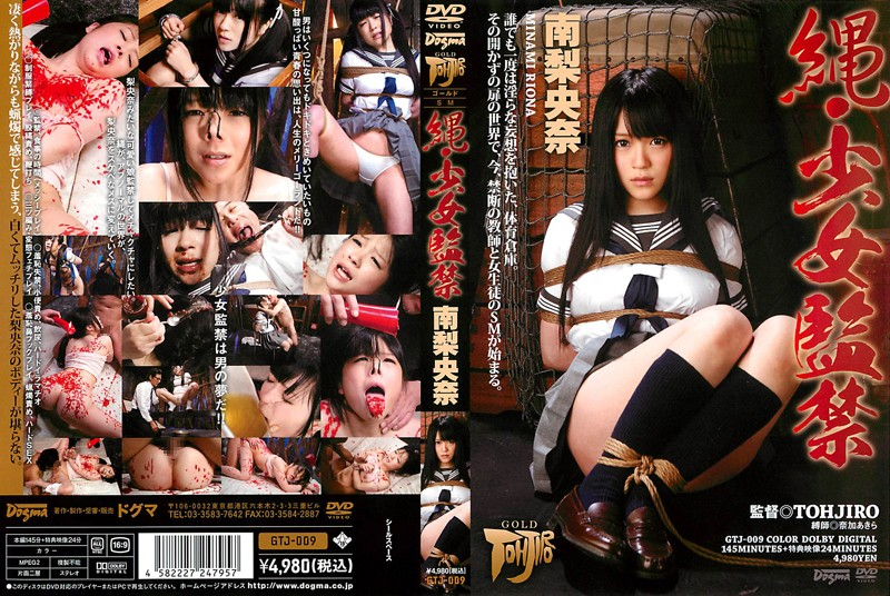 GTJ-009 Barely Legal Girl Gets Tied Up With Rope and Confined Riona Minami