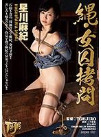 縄・女囚拷問 星川麻紀 ダウンロード