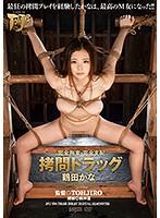 完全拘束・完全支配 拷問ドラッグ 鶴田かな ダウンロード
