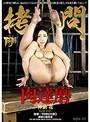拷問・肉達磨 神納花のサムネイル