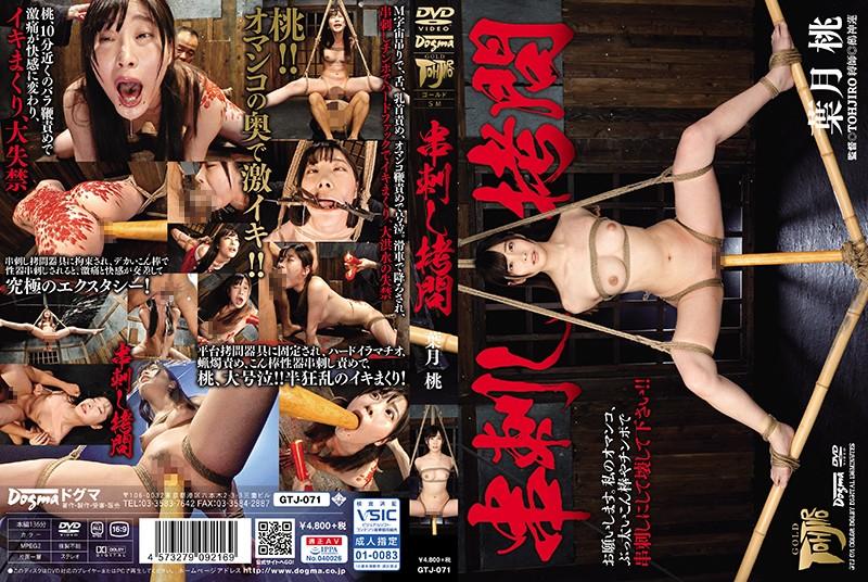 GTJ-071 Skewer Torture Momo Hazuki
