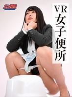 【VR】VR 女子便所 ダウンロード