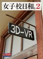 【VR】女子校日和。2 ノーモザイク