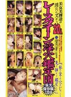 レースクイーン淫穴鑑定団 gvg009のパッケージ画像