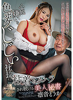 (gvh00298)[GVH-298]Sexual Harassment Secretary: She Loathes Him, But Her Dirty, Old-Fuck Boss Won