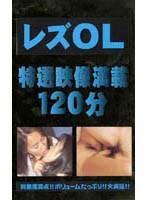 120分 レズOL 1 gwk002のパッケージ画像