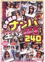 日本縦断 ナンパ生ハメDX ダウンロード