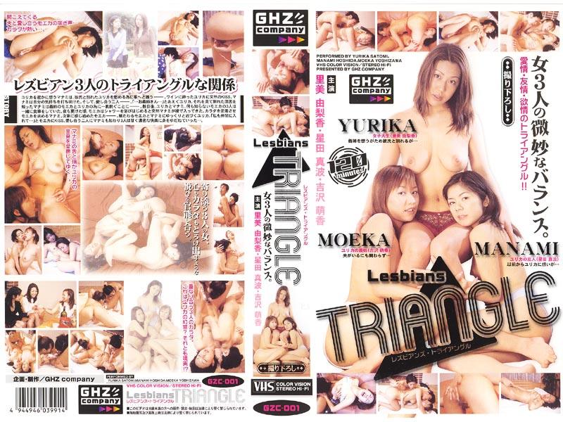(gzc001)[GZC-001] Lesbians TRIANGLE 里美由梨香 星田真波 吉沢萌香 ダウンロード