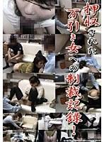 押収された万引き女への制裁記録! ダウンロード