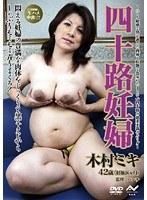 四十路妊婦 木村ミキ42歳 妊娠8ヶ月