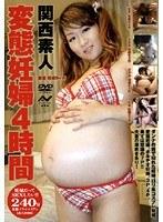 関西素人 変態妊婦 4時間 ダウンロード