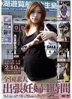 全国素人 出張妊婦4時間 ダウンロード