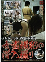 大阪市○○区 某銭湯女風呂 女盗撮犯の潜入撮り ダウンロード