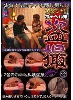 大阪ミナミ ホテヘル嬢盗撮 VOL.01 ダウンロード