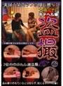 大阪ミナミ ホテヘル嬢盗撮 VOL.01