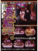 大阪ミナミ ホテヘル嬢盗撮 VOL.02 ダウンロード