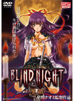 BLIND NIGHT ~覚醒~ パッケージ写真