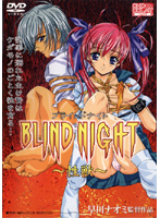BLIND NIGHT ~性獣~