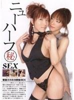 ニューハーフ(秘)SEX ダウンロード
