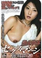 熟女単体セックスマシーン あずま樹38歳 ダウンロード