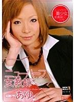 ニューハーフ女教師×あゆ ダウンロード