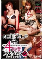 NEWHALF×SM 4時間スペシャル 2 ダウンロード