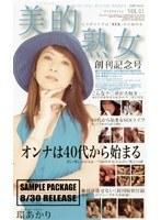 美的熟女 VOL.01 ダウンロード