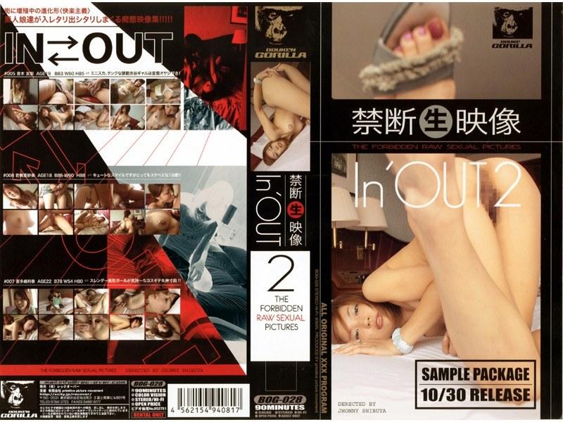 禁断(生)映像 In'OUT 2 パッケージ