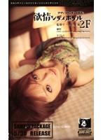 欲情シティホテル 2F ダウンロード