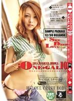 ONE+GAL 10 ダウンロード