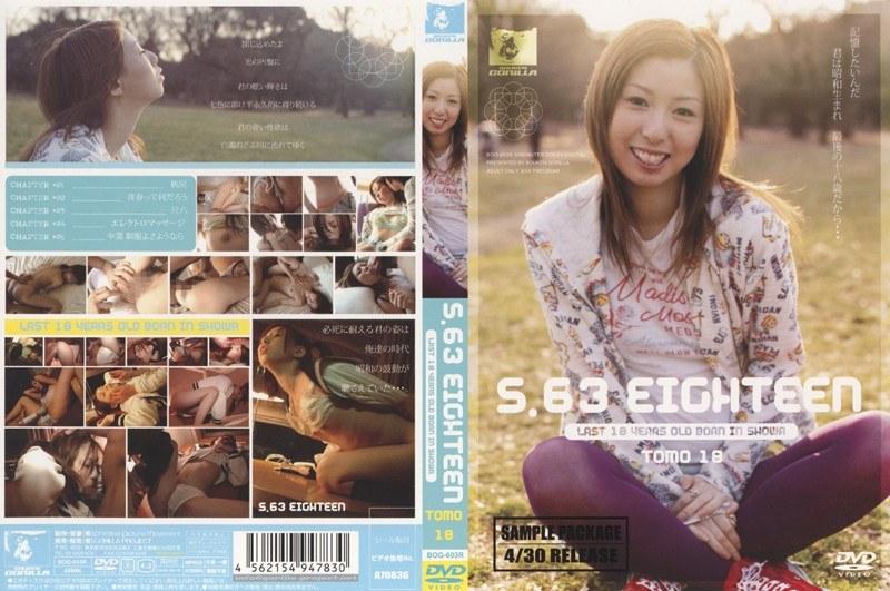 (h_006bog603sr)[BOG-603] S.63 EIGHTEEN ダウンロード