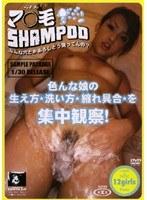 マ○毛 SHAMPOO ダウンロード