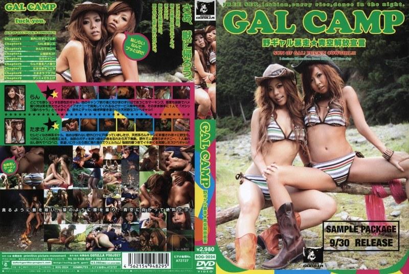 GAL CAMP