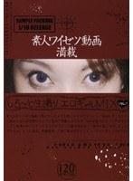 しろ〜と生撮りエロギャルMIX VOL.1 ダウンロード