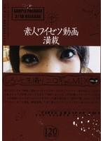 しろ〜と生撮りエロギャルMIX VOL.2 ダウンロード