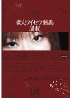 しろ〜と生撮りエロギャルMIX VOL.5 ダウンロード