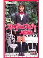 妹は僕のオモチャ 川奈ゆき ダウンロード