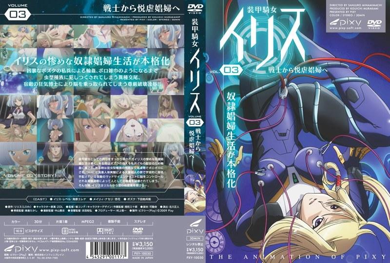 装甲騎女イリス VOLUME 03 戦士から悦虐娼婦へ パッケージ写真