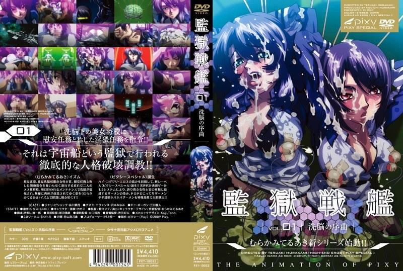 監獄戦艦 Vol.01 ~洗脳の序曲~ パッケージ写真