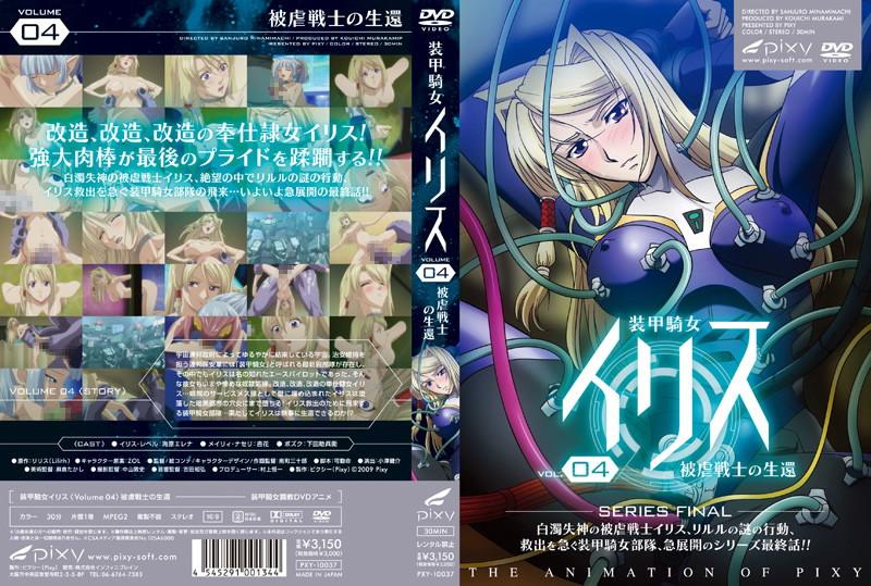 装甲騎女イリス VOLUME 04 被虐戦士の生還 パッケージ写真