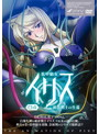 装甲騎女イリス VOLUME 04 ...