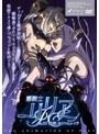 姫騎士リリア Vol.05 悦獄...