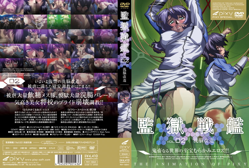 監獄戦艦 Vol.02 ~洗脳改造~ パッケージ写真