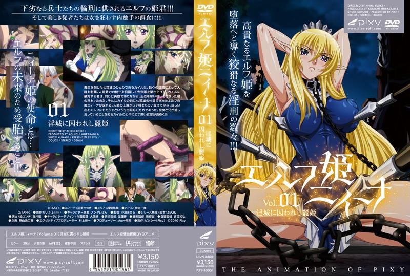 エルフ姫ニィーナ Vol.01 淫城に囚われし麗姫 パッケージ写真