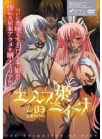 エルフ姫ニィーナ Vol.03 悪堕ちEND