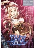 姫騎士リリア Vol.01 姫騎士、囚わる! パッケージ写真
