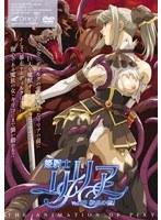 姫騎士リリア Vol.03 獣鬼の檻 パッケージ写真