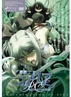 姫騎士リリア Vol.04 キリコの復讐 パッケージ写真