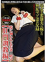 檻に飼われる若妻・結子【肛門調教編】 ダウンロード